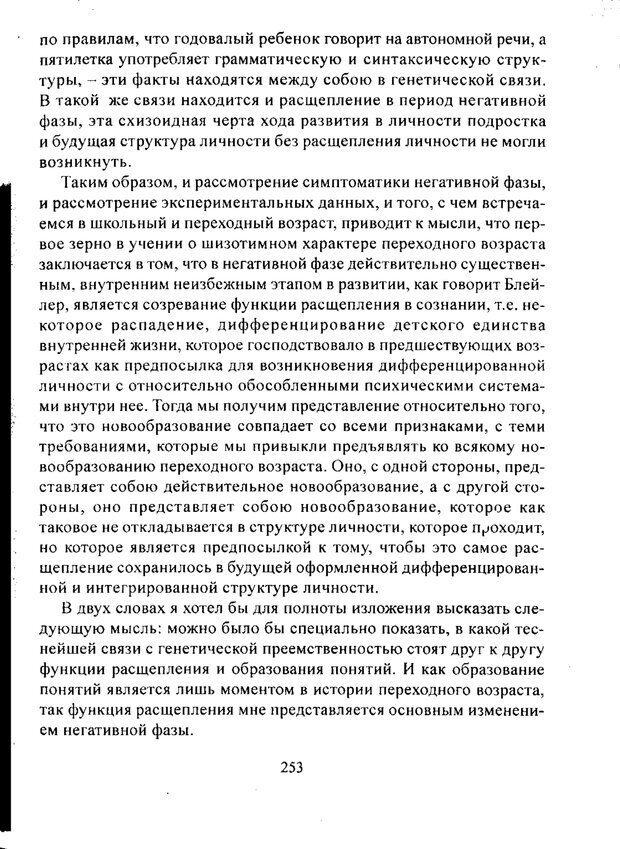 PDF. Лекции по педологии. Выготский Л. С. Страница 252. Читать онлайн