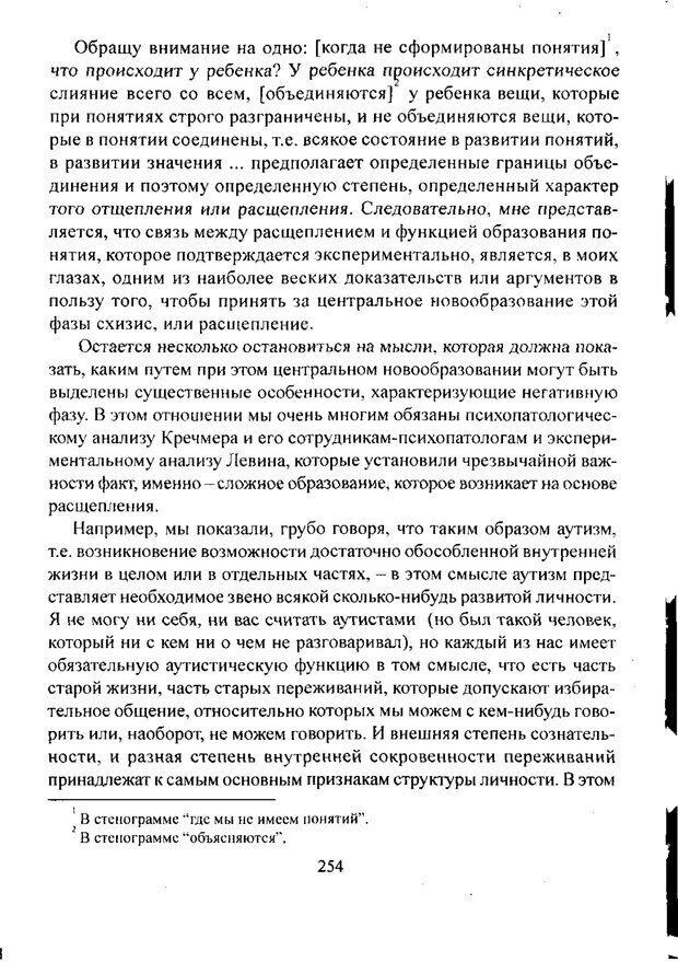 PDF. Лекции по педологии. Выготский Л. С. Страница 253. Читать онлайн