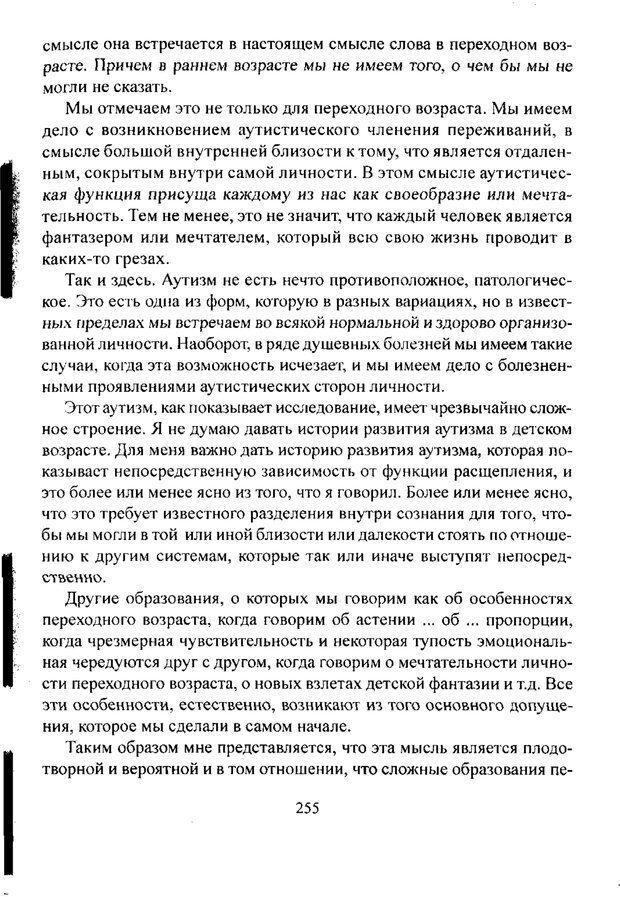 PDF. Лекции по педологии. Выготский Л. С. Страница 254. Читать онлайн
