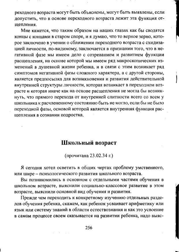 PDF. Лекции по педологии. Выготский Л. С. Страница 255. Читать онлайн