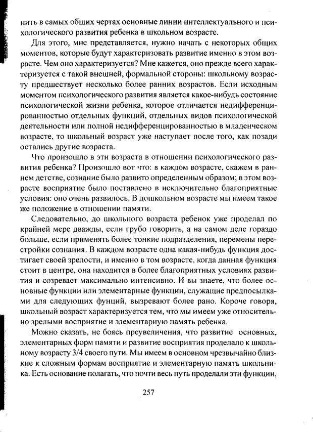 PDF. Лекции по педологии. Выготский Л. С. Страница 256. Читать онлайн