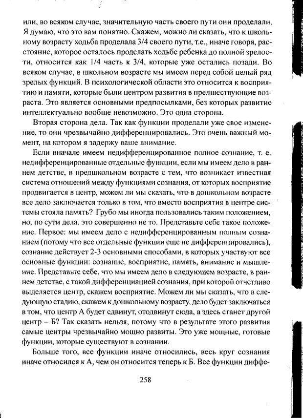 PDF. Лекции по педологии. Выготский Л. С. Страница 257. Читать онлайн