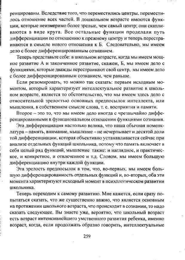 PDF. Лекции по педологии. Выготский Л. С. Страница 258. Читать онлайн