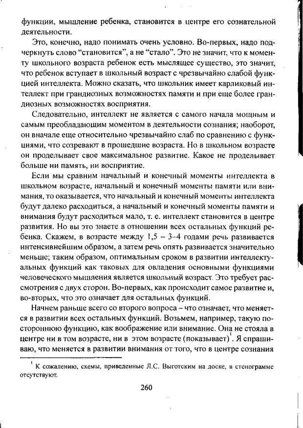 PDF. Лекции по педологии. Выготский Л. С. Страница 259. Читать онлайн