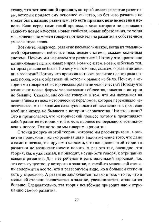 PDF. Лекции по педологии. Выготский Л. С. Страница 26. Читать онлайн