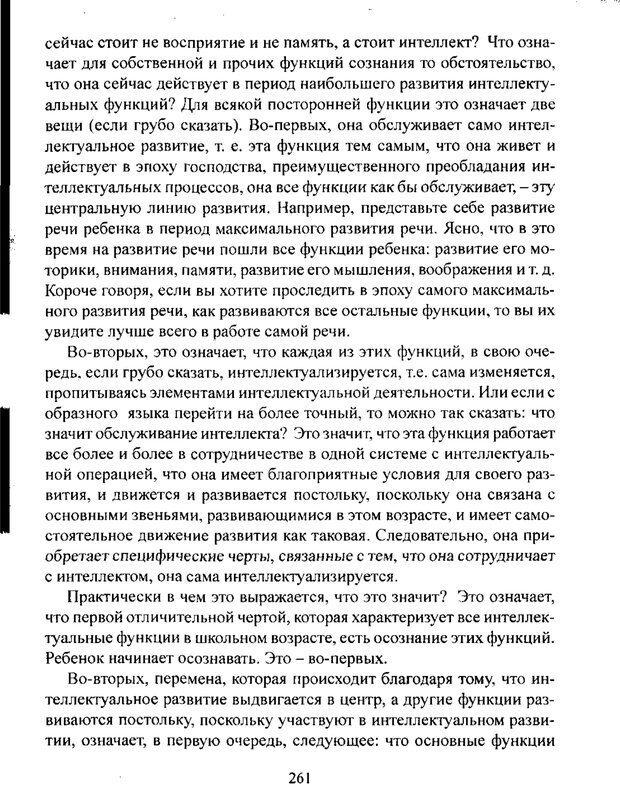 PDF. Лекции по педологии. Выготский Л. С. Страница 260. Читать онлайн