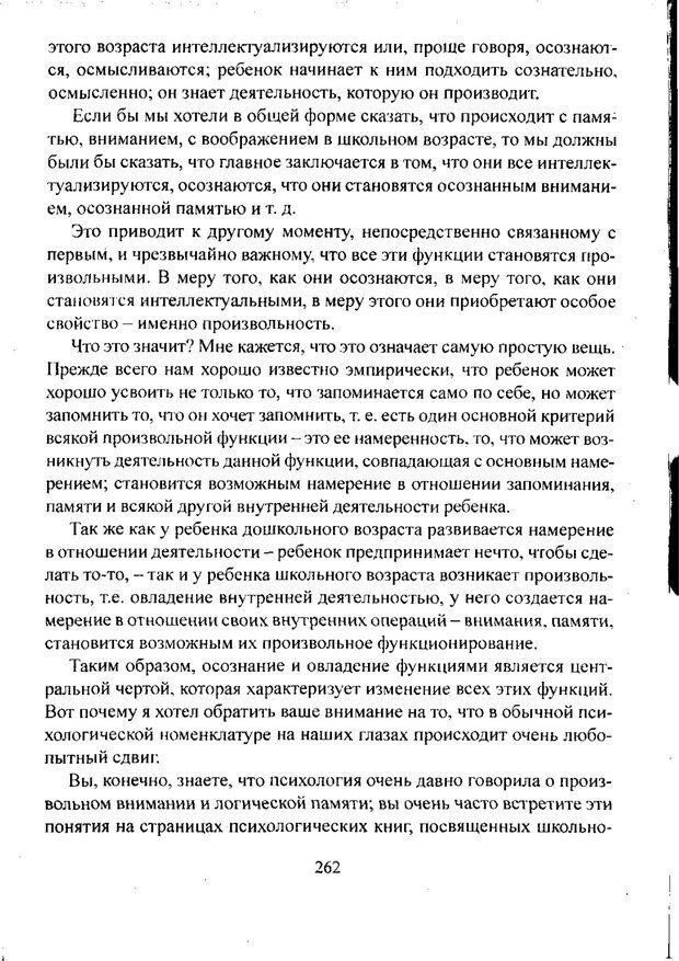 PDF. Лекции по педологии. Выготский Л. С. Страница 261. Читать онлайн
