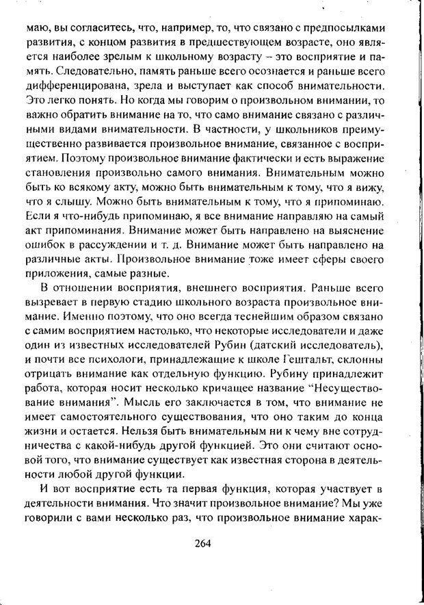 PDF. Лекции по педологии. Выготский Л. С. Страница 263. Читать онлайн