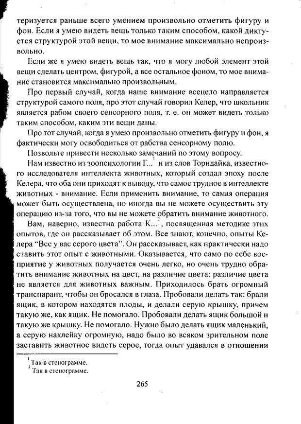 PDF. Лекции по педологии. Выготский Л. С. Страница 264. Читать онлайн