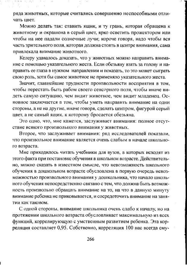 PDF. Лекции по педологии. Выготский Л. С. Страница 265. Читать онлайн