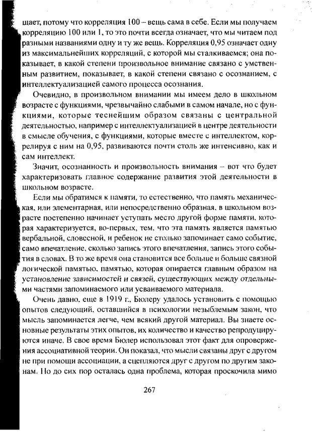 PDF. Лекции по педологии. Выготский Л. С. Страница 266. Читать онлайн