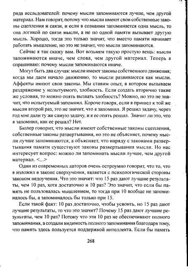 PDF. Лекции по педологии. Выготский Л. С. Страница 267. Читать онлайн