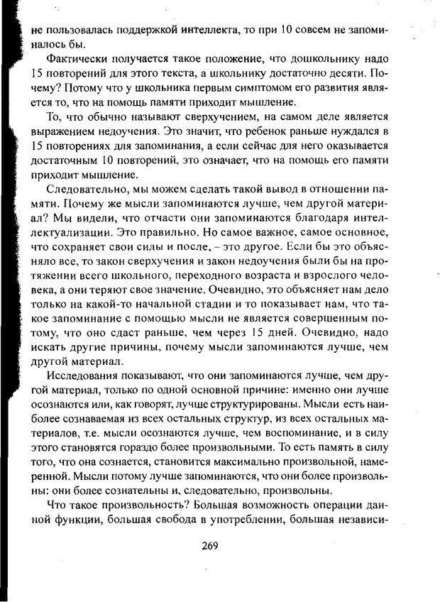 PDF. Лекции по педологии. Выготский Л. С. Страница 268. Читать онлайн