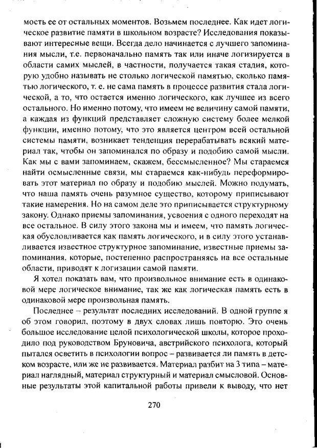 PDF. Лекции по педологии. Выготский Л. С. Страница 269. Читать онлайн