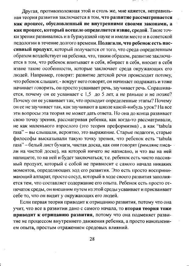 PDF. Лекции по педологии. Выготский Л. С. Страница 27. Читать онлайн