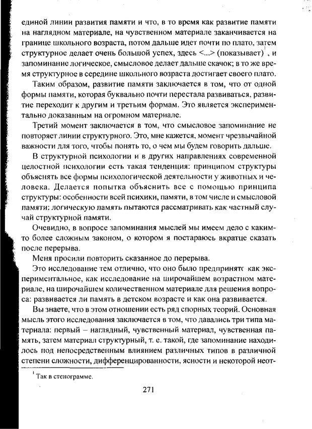 PDF. Лекции по педологии. Выготский Л. С. Страница 270. Читать онлайн
