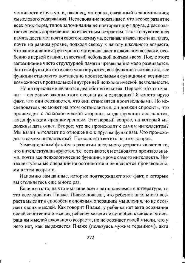 PDF. Лекции по педологии. Выготский Л. С. Страница 271. Читать онлайн