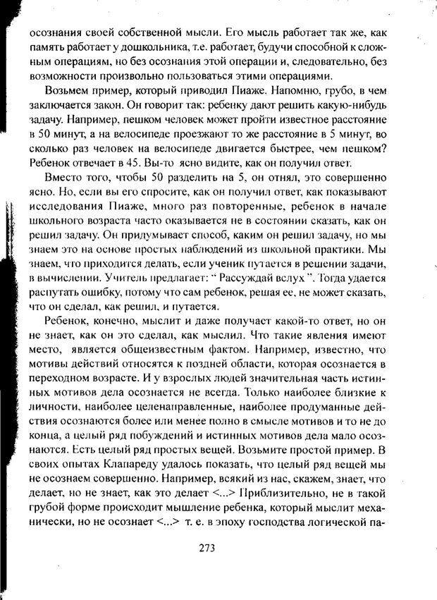 PDF. Лекции по педологии. Выготский Л. С. Страница 272. Читать онлайн