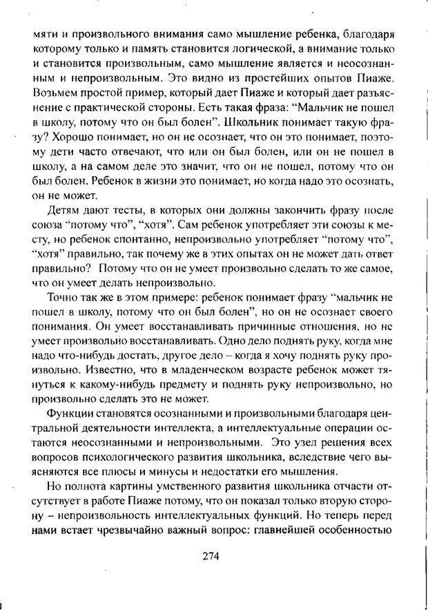 PDF. Лекции по педологии. Выготский Л. С. Страница 273. Читать онлайн