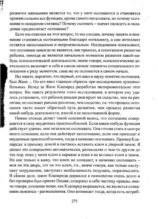 PDF. Лекции по педологии. Выготский Л. С. Страница 274. Читать онлайн