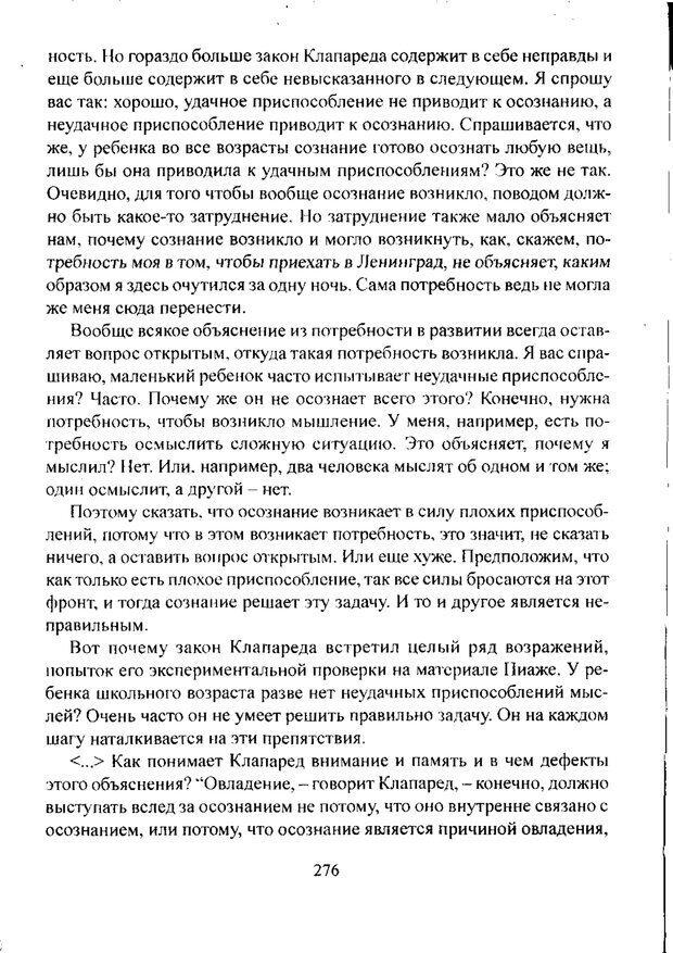 PDF. Лекции по педологии. Выготский Л. С. Страница 275. Читать онлайн