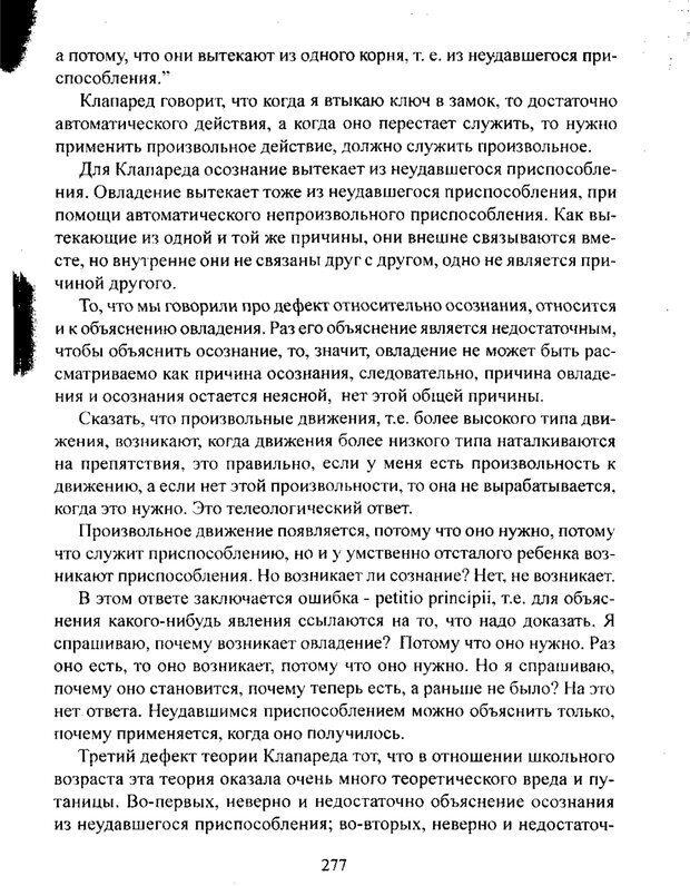 PDF. Лекции по педологии. Выготский Л. С. Страница 276. Читать онлайн