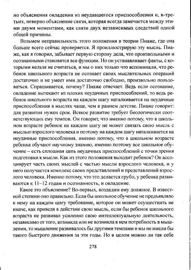 PDF. Лекции по педологии. Выготский Л. С. Страница 277. Читать онлайн