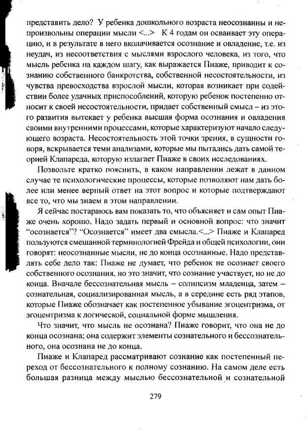 PDF. Лекции по педологии. Выготский Л. С. Страница 278. Читать онлайн