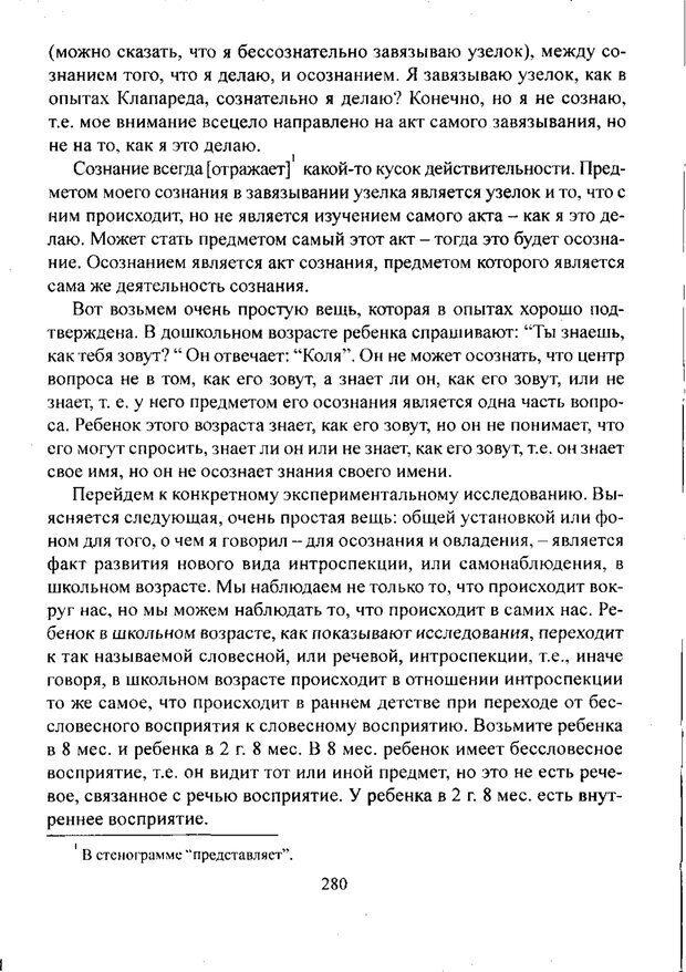 PDF. Лекции по педологии. Выготский Л. С. Страница 279. Читать онлайн