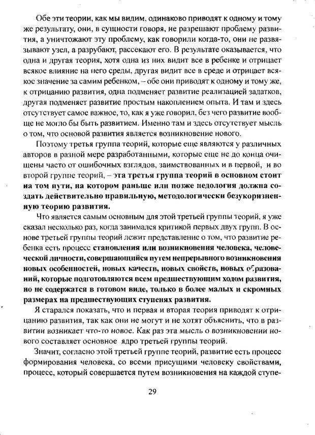 PDF. Лекции по педологии. Выготский Л. С. Страница 28. Читать онлайн