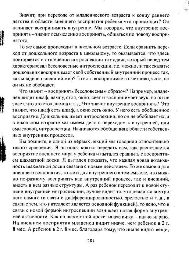 PDF. Лекции по педологии. Выготский Л. С. Страница 280. Читать онлайн