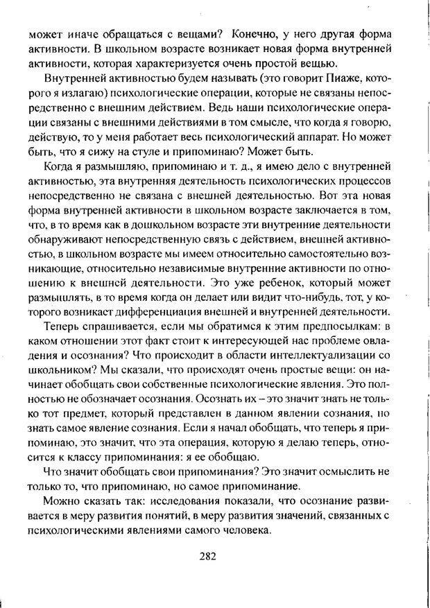 PDF. Лекции по педологии. Выготский Л. С. Страница 281. Читать онлайн