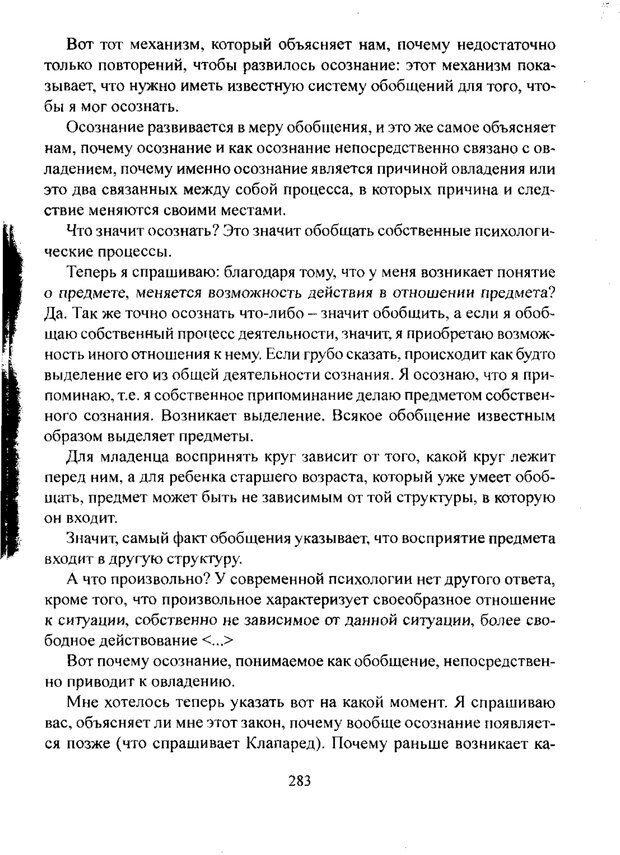 PDF. Лекции по педологии. Выготский Л. С. Страница 282. Читать онлайн