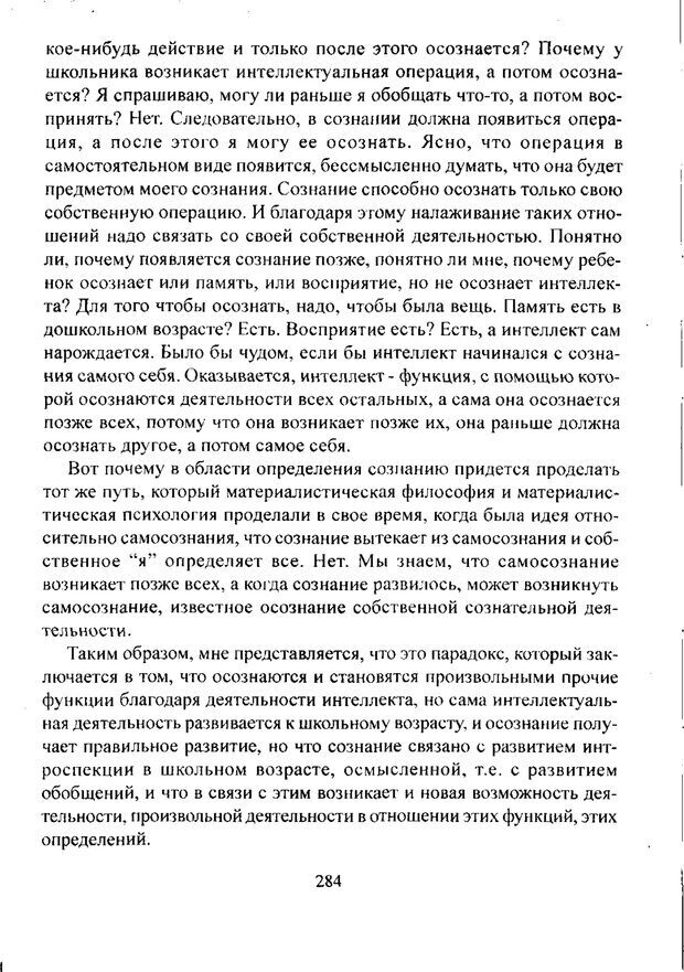 PDF. Лекции по педологии. Выготский Л. С. Страница 283. Читать онлайн
