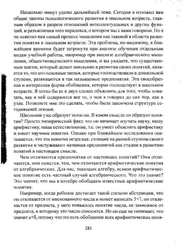 PDF. Лекции по педологии. Выготский Л. С. Страница 284. Читать онлайн