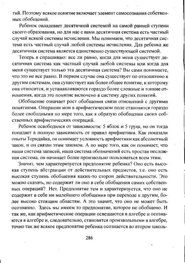 PDF. Лекции по педологии. Выготский Л. С. Страница 285. Читать онлайн