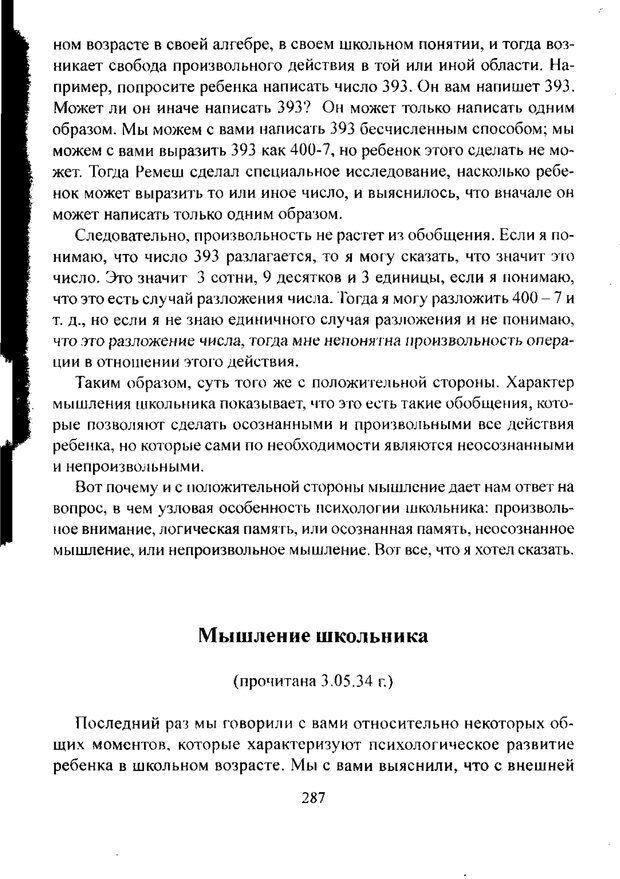 PDF. Лекции по педологии. Выготский Л. С. Страница 286. Читать онлайн