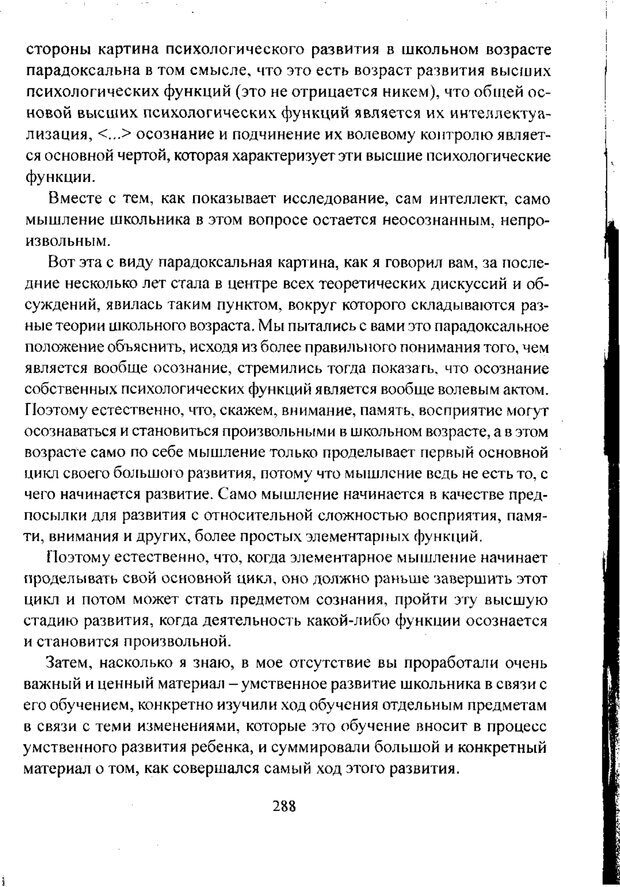 PDF. Лекции по педологии. Выготский Л. С. Страница 287. Читать онлайн