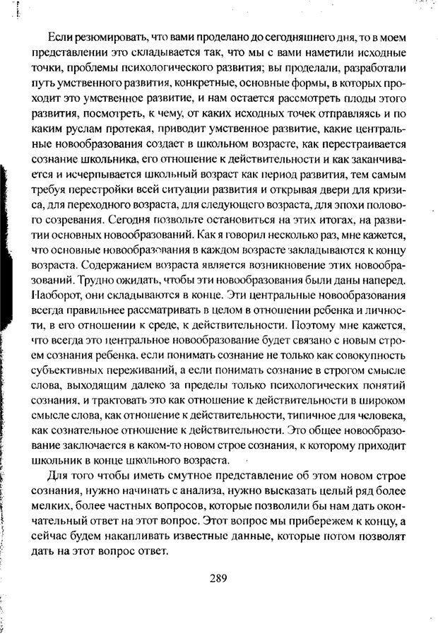 PDF. Лекции по педологии. Выготский Л. С. Страница 288. Читать онлайн