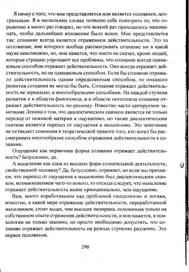 PDF. Лекции по педологии. Выготский Л. С. Страница 289. Читать онлайн