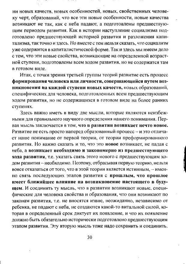 PDF. Лекции по педологии. Выготский Л. С. Страница 29. Читать онлайн