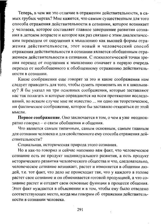 PDF. Лекции по педологии. Выготский Л. С. Страница 290. Читать онлайн