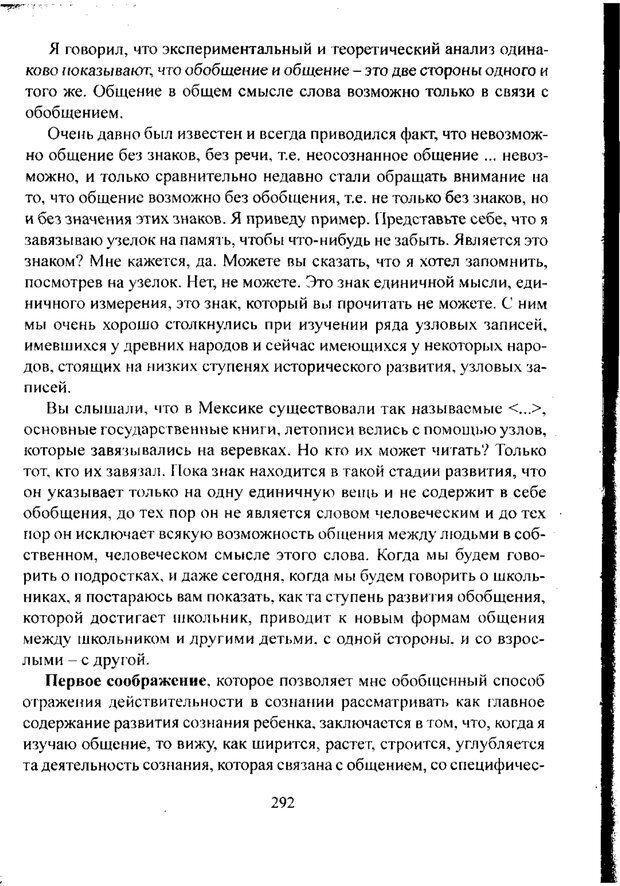 PDF. Лекции по педологии. Выготский Л. С. Страница 291. Читать онлайн