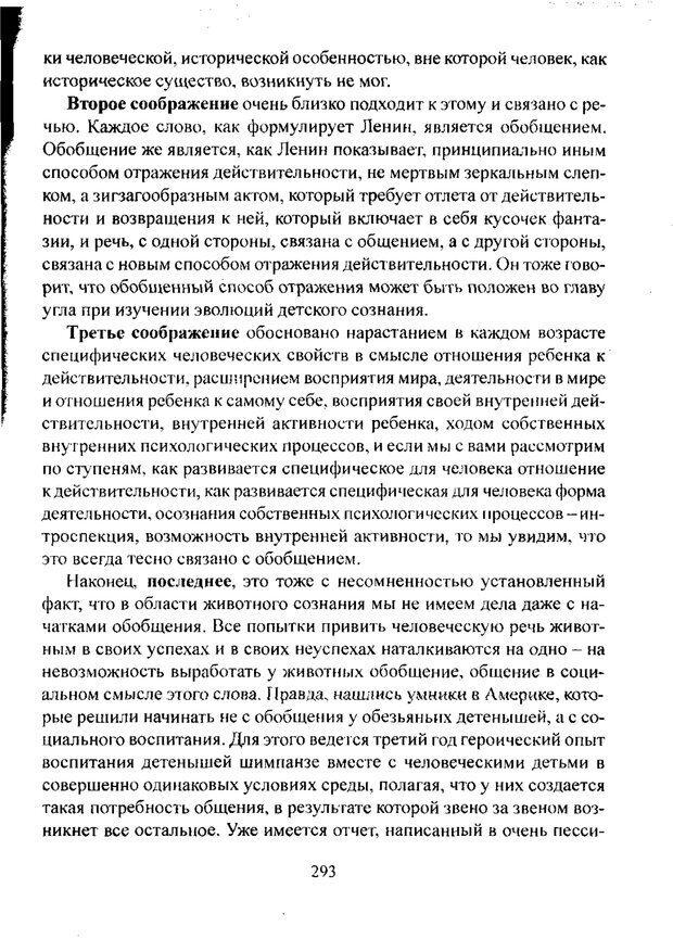 PDF. Лекции по педологии. Выготский Л. С. Страница 292. Читать онлайн