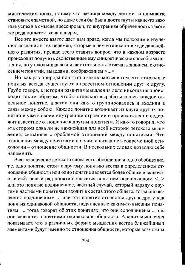 PDF. Лекции по педологии. Выготский Л. С. Страница 293. Читать онлайн