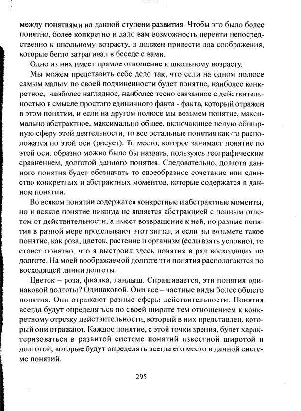 PDF. Лекции по педологии. Выготский Л. С. Страница 294. Читать онлайн
