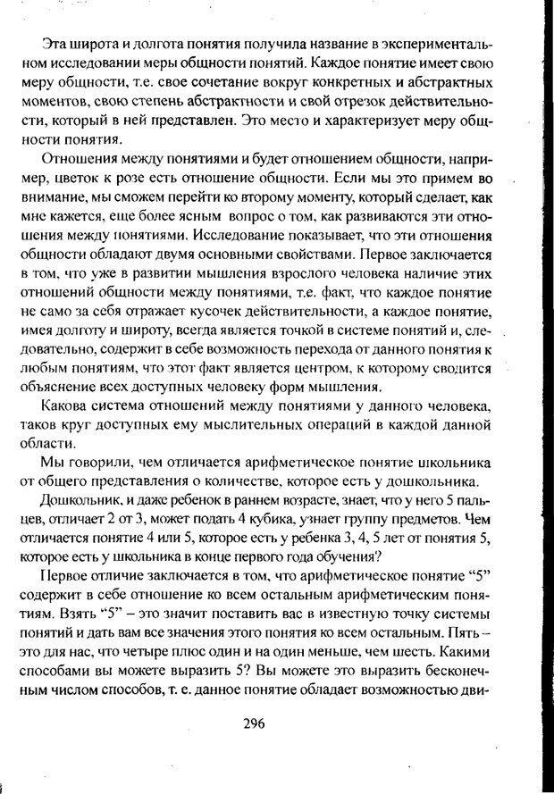 PDF. Лекции по педологии. Выготский Л. С. Страница 295. Читать онлайн