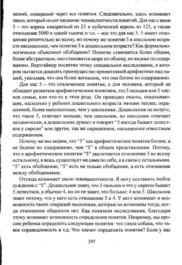 PDF. Лекции по педологии. Выготский Л. С. Страница 296. Читать онлайн