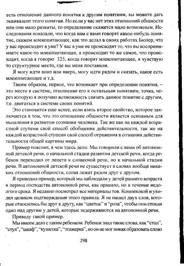 PDF. Лекции по педологии. Выготский Л. С. Страница 297. Читать онлайн