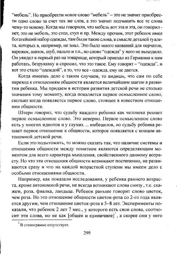 PDF. Лекции по педологии. Выготский Л. С. Страница 298. Читать онлайн